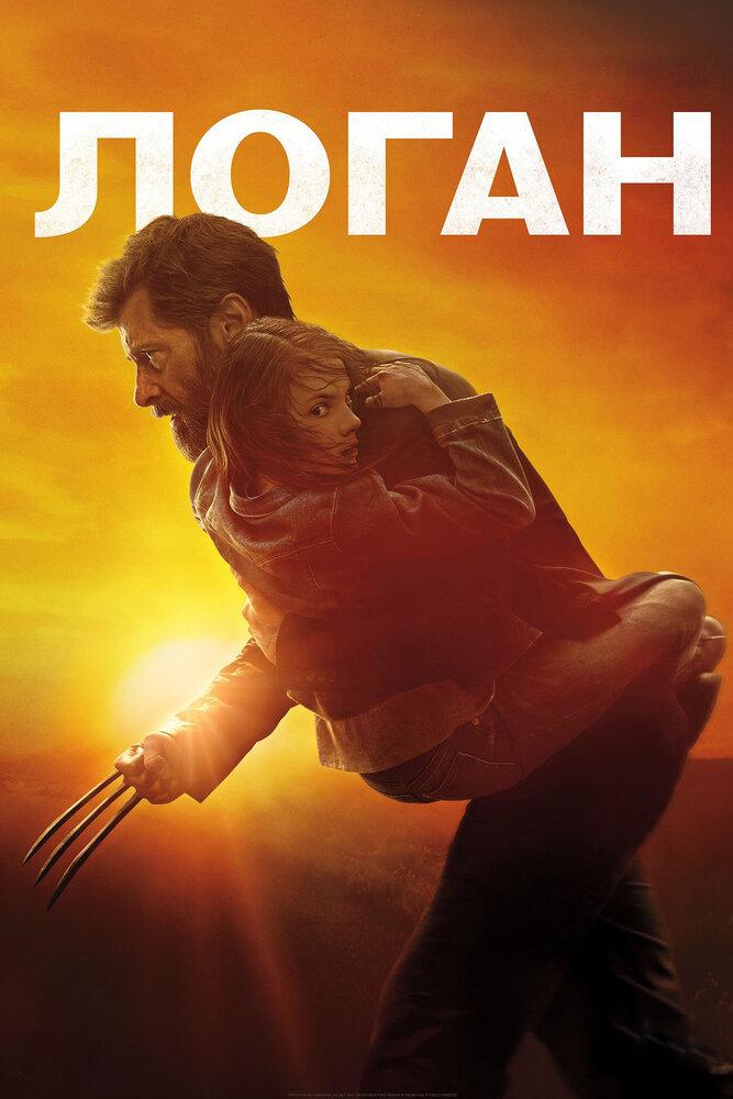 Logan 2017 фильм скачать торрент