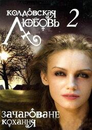 Колдовская любовь 2 (2009)