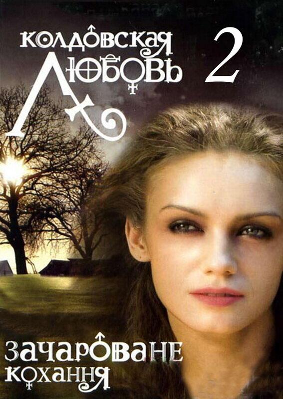 Скачать бесплатно книгу кэтлин морган колдовская любовь