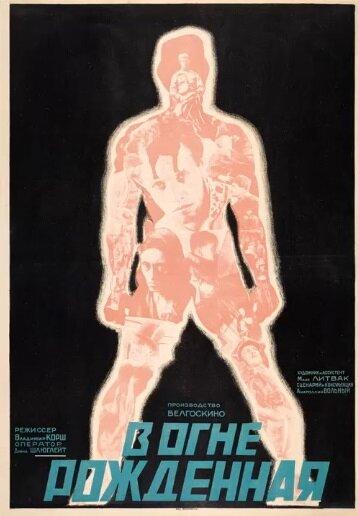 В огне рождённая (1929) полный фильм онлайн