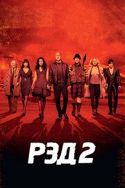 РЭД 2 (2013)