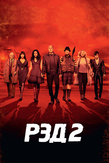 ��� 2 (RED 2)