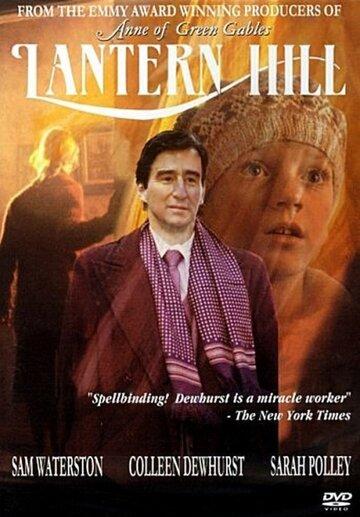 Лантерн Хилл (1989)