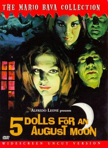 Пять кукол для августовской луны (1970)