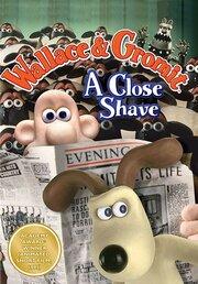 Смотреть онлайн Уоллес и Громит 4: Выбрить наголо