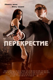 Смотреть Перекрестие (2013) в HD качестве 720p