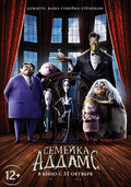 Семейка Аддамс (The Addams Family)