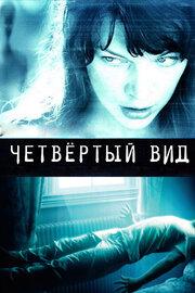 Четвертый вид (2009) смотреть онлайн фильм в хорошем качестве 1080p