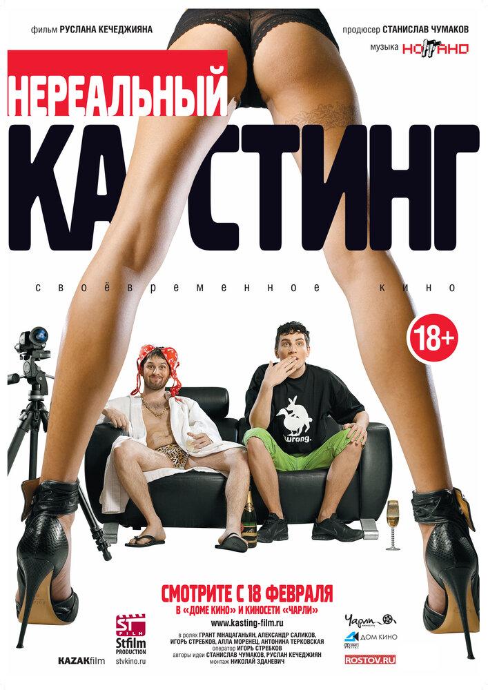 онлайн фильм ххх на русском соблазняет