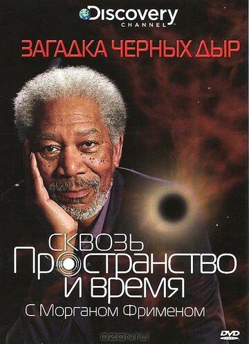 Сквозь пространство и время с Морганом Фрименом: Загадка черных дыр