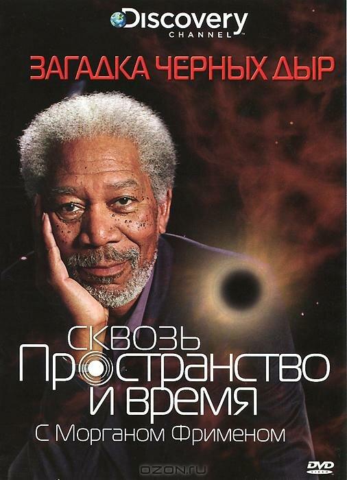 Сквозь пространство и время с Морганом Фрименом: Загадка черных дыр (8 сезонов) (2010)