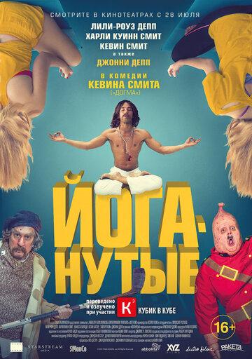 Фильм Йоганутые