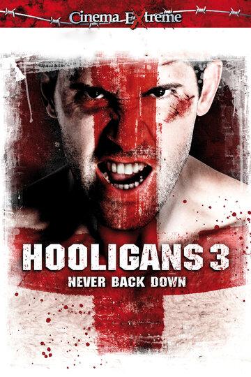 Хулиганы 3 (Green Street 3: Never Back Down)