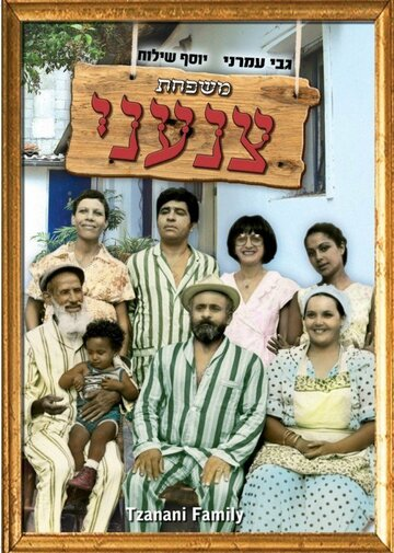 Семья Цанъани (1976)