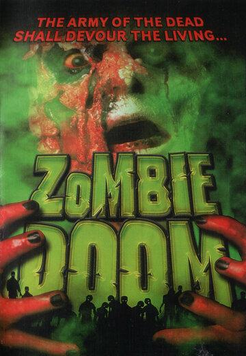 Преисподняя зомби (1999)
