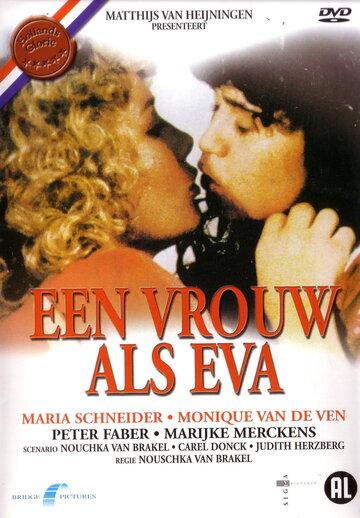 Подобно Еве (1979)