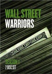 Воины Уолл Стрит (2006)
