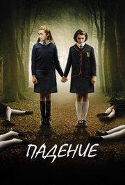 Падение (2014)