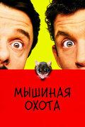 Мышиная охота (1997)