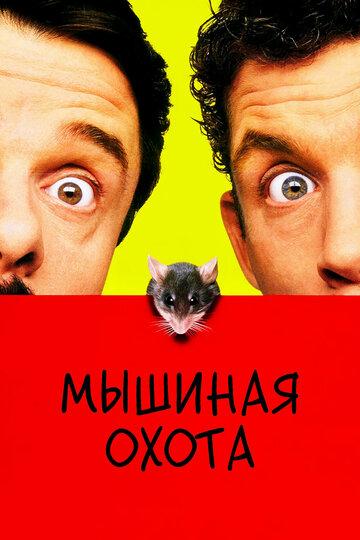 Мышиная охота (Mousehunt1997)