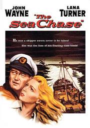 Морская погоня (1955)