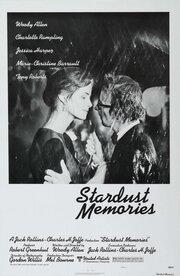 Звездные воспоминания
