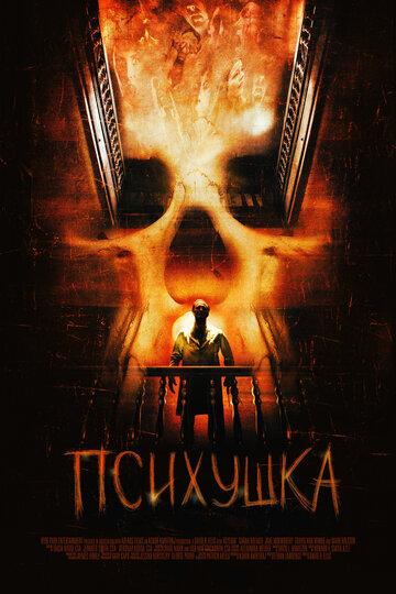 Психушка (2007)