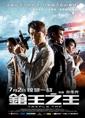 Тройной перехват (2010) полный фильм онлайн