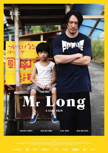 Мистер Лонг (2017)