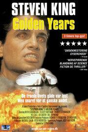 Золотые годы (1991)