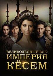 Великолепный век. Империя Кесем (2015)