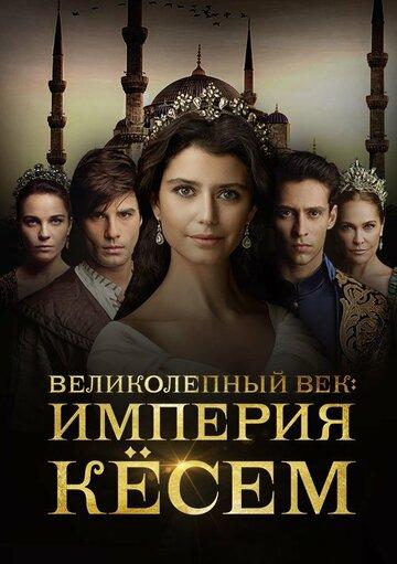 Великолепный век. Империя Кесем 2 сезон 29 серия (сериал, 2017) смотреть онлайн HD720p в хорошем качестве бесплатно