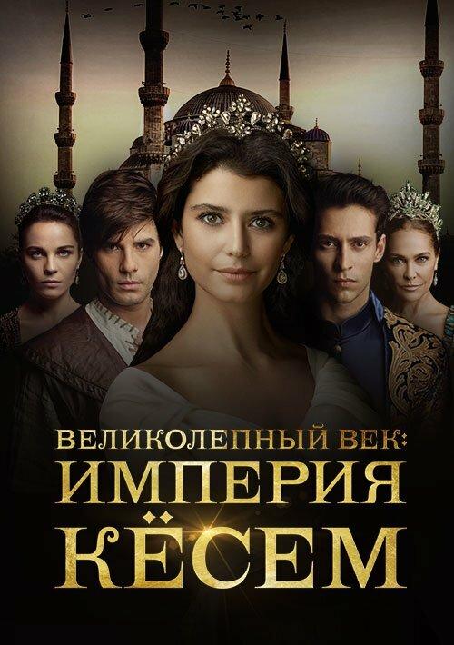 Великолепный век. Империя Кёсем (2015)