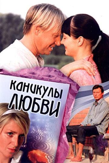Каникулы любви (2007) полный фильм