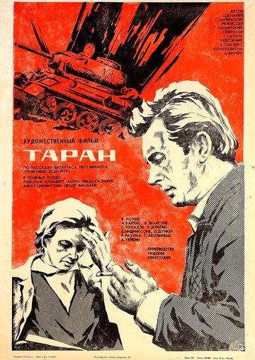 Таран (1982) полный фильм