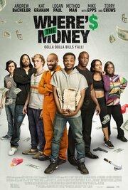 Где деньги (2017) смотреть онлайн фильм в хорошем качестве 1080p