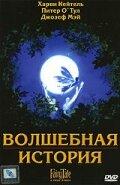 Волшебная история (1997)