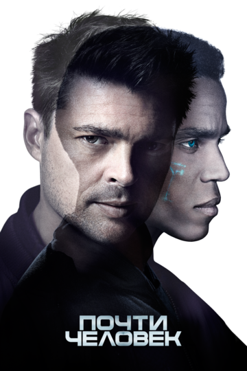 ����� ������� (Almost Human)