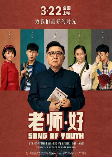 Постер к фильму Песня молодости (2019)