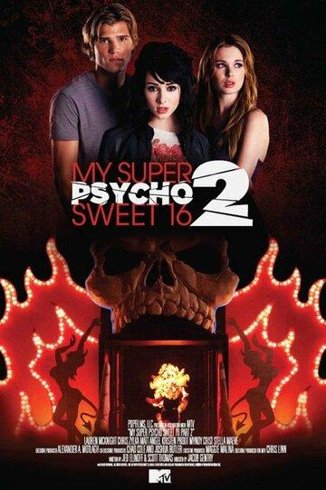 Мои супер психо-сладкие 16: Часть 2 (ТВ)