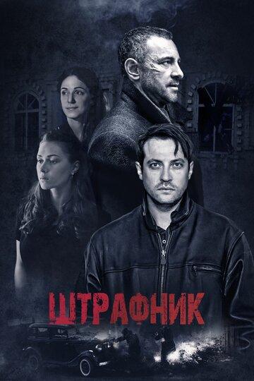 «Штрафник» (2016)