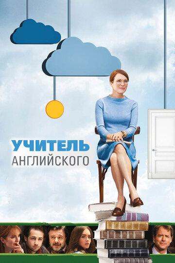 Учитель английского / The English Teacher (2012)