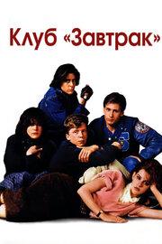 Клуб `Завтрак` (1985)