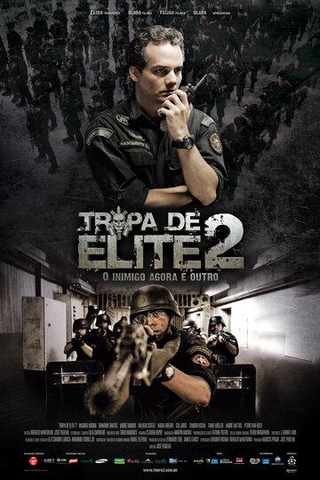 Элитный отряд: Враг внутри 2010