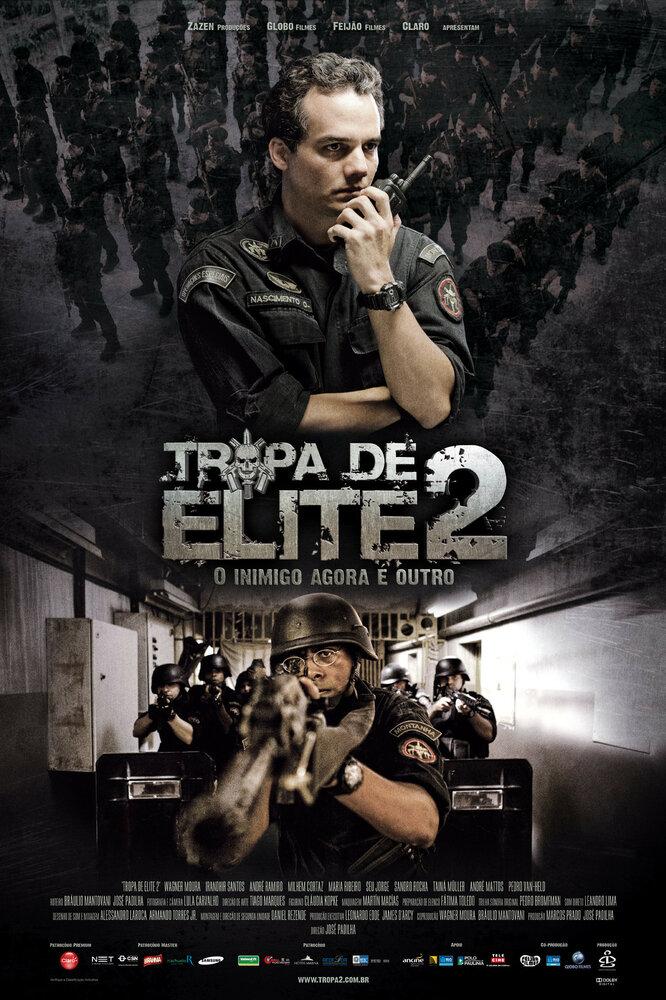 Элитный отряд: Враг внутри (2010) - смотреть онлайн