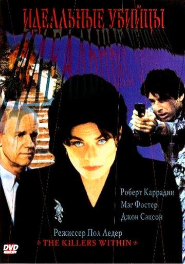 Идеальные убийцы (1995)