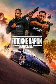 Смотреть Плохие парни 3 (2017) в HD качестве 720p