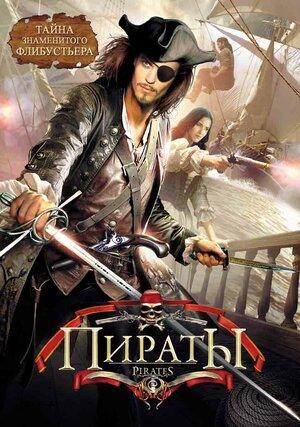 Пираты (1999)