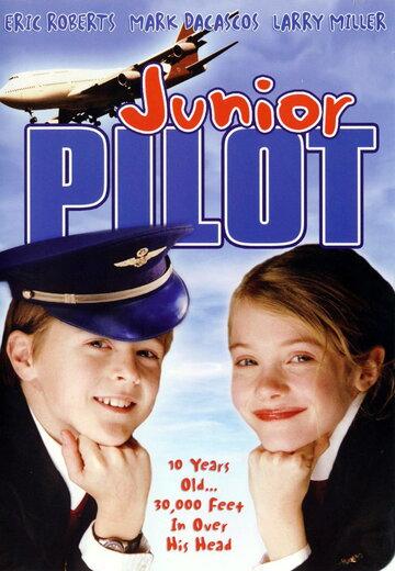 Младший пилот