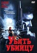 Убить убийцу (2007)